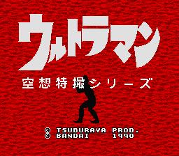Ultraman_j_0001_2